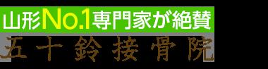 「五十鈴接骨院」山形市 北山形駅で口コミ評価NO.1 ロゴ