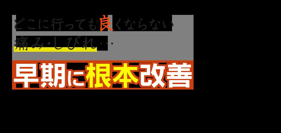 「五十鈴接骨院」山形市 北山形駅で口コミ評価NO.1 メインイメージ